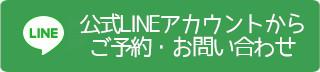 姿勢改善・バランス調整/ケアタイムアルムの公式LINEアカウント
